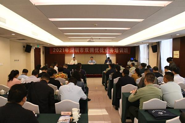 深圳市组织开展2021年双拥优抚业务培训